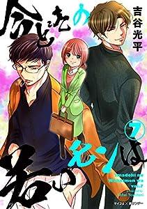 【新装版】今どきの若いモンは(7) (サイコミ×裏少年サンデーコミックス)