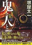 鬼と人と (下) 信長と光秀 (朝日文庫)