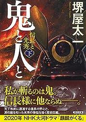 来る 原作 が 麒麟 NHK大河ドラマは「原作なし」がトレンド 「国民的歴史作家」は消滅したか(堀井憲一郎)