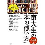 東大生の本の「使い方」 (単行本)