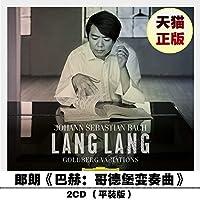 郎朗巴赫:哥德堡变奏曲CD专辑20年录音生涯钢琴曲平装版