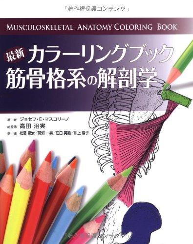 最新カラーリングブック 筋骨格系の解剖学 (GAIA BOOKS)