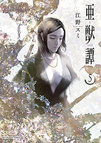 亜獣譚 コミック 1-5巻セット [-]