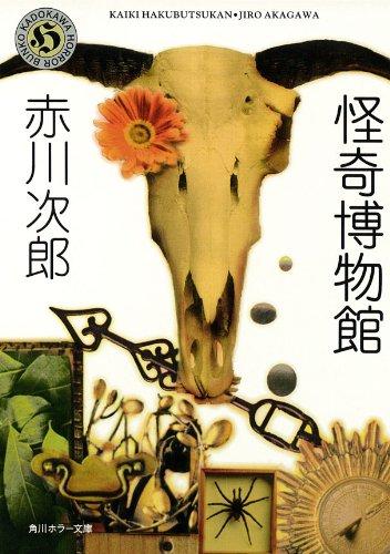 怪奇博物館 (角川ホラー文庫)