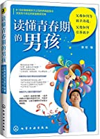 Read adolescent boys: how parents communicate with their children. the parents how to guide children(Chinese Edition)