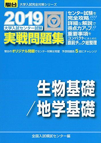 大学入試センター試験実戦問題集生物基礎/地学基礎 2019 (大学入試完全対策シリーズ)