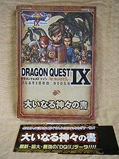 ドラゴンクエストIX 星空の守り人 PLATINUM BIBLE 大いなる神々の書 (Vジャンプブックス)DQ9・初版!帯付き!