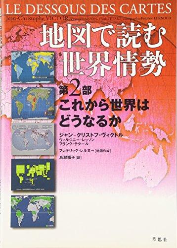 地図で読む世界情勢 第2部 これから世界はどうなるかの詳細を見る
