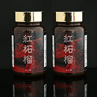 紅柘榴(2個セット)