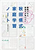 秋田県式家庭学習ノート - 主婦の友社, 主婦の友社