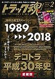 トラック魂(スピリッツ) 2019年 02 月号 (雑誌)