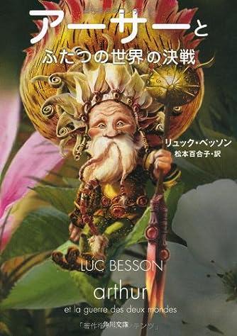 アーサーとふたつの世界の決戦 (角川文庫)
