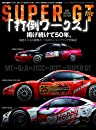 SUPER GT FILE - スーパーGTファイル - 2021 Special Edition