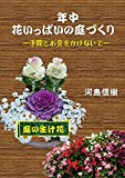 Full of flower all thru the year in the garden: Less labor less expence (Flower arrangement in the garden) (Japanese Edition)