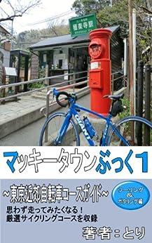 [とり]のマッキータウンぶっく1 ~東京近郊自転車コースガイド~ ツーリング&ポタリング編