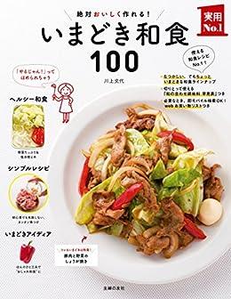 [川上 文代]のいまどき和食100 主婦の友実用No.1シリーズ