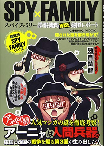 SPY×FAMILY 諜報機関WISE秘匿レポート (COSMIC MOOK)の詳細を見る