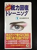 視力回復トレーニング 1 (<VHS>)
