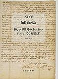 知性改善論/神、人間とそのさいわいについての短論文 - スピノザ, 佐藤 一郎