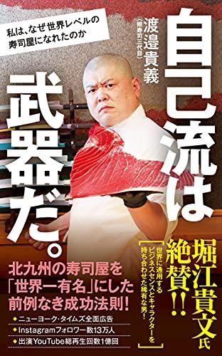 自己流は武器だ。 私は、なぜ世界レベルの寿司屋になれたのか (ポプラ新書)