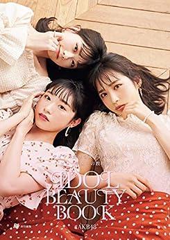 [主婦の友社]のRay特別編集 IDOL BEAUTY BOOK #AKB48