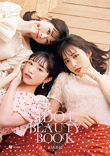 Ray特別編集 IDOL BEAUTY BOOK #AKB48