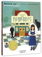 国际大奖小说·注音版--存梦银行