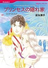 プリンセスの隠れ家 (ハーレクインコミックス)