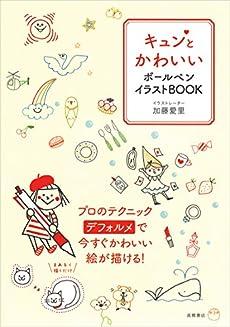 キュンとかわいい ボールペンイラストbook 感想 レビュー 読書