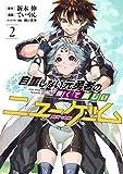 自重しない元勇者の強くて楽しいニューゲーム 2 (ヤングジャンプコミックス)