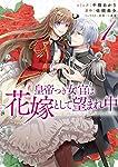 皇帝つき女官は花嫁として望まれ中 1巻 (ZERO-SUMコミックス)