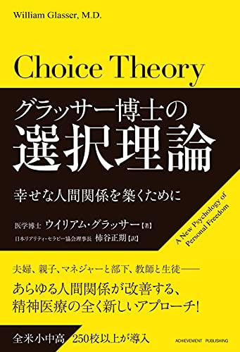 グラッサー博士の選択理論