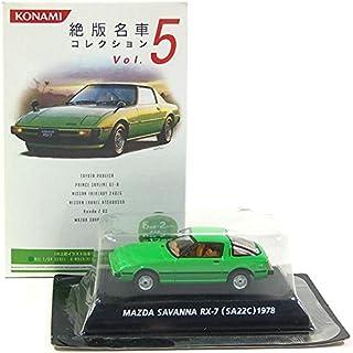 【6B】 コナミ 1/64 絶版名車コレクション Vol.5 マツダサバンナ RX-7 緑 単品...