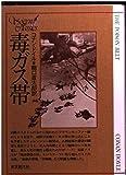 毒ガス帯―チャレンジャー教授シリーズ (創元SF文庫)