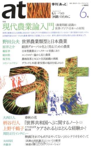 季刊at(あっと)6号