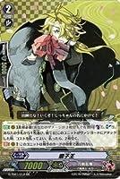 カードファイト!! ヴァンガード 獅子王(RR) / 刀剣乱舞 -ONLINE-(G-TB01)シングルカード