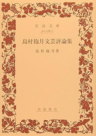 島村抱月文芸評論集 (岩波文庫)