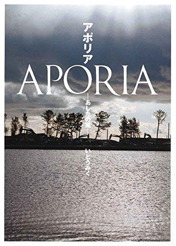 アポリア あしたの風 (単行本図書)の詳細を見る
