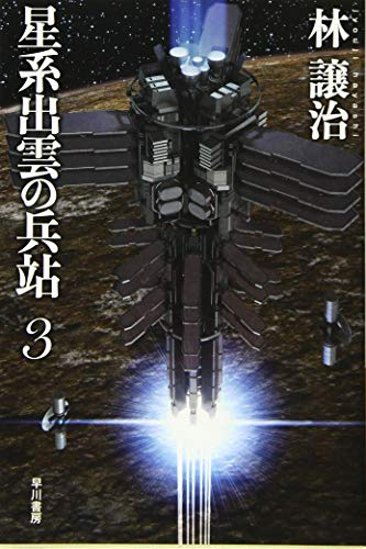 星系出雲の兵站3 (ハヤカワ文庫JA)