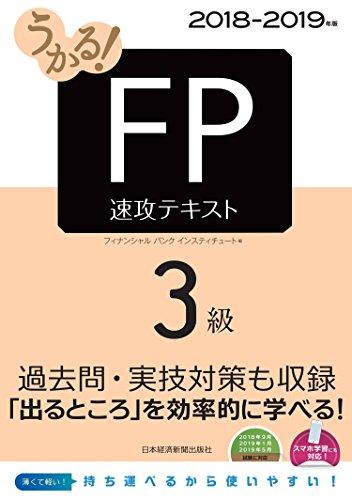 うかる! FP3級 速攻テキスト 2018-2019年版 (日本経済新聞出版)