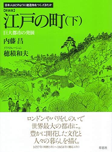 新装版 江戸の町 下  巨大都市の発展 (日本人はどのように建造物をつくってきたか)