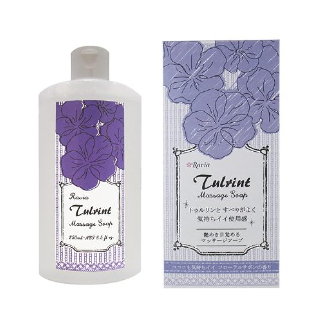 インシデント乗算敵対的【マッサージソープ】ラヴィア(Ravia) トゥルリント マッサージソープ(Tulrint Massage soap) 250ml フローラルサボンの香り