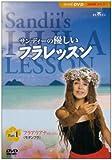 サンディーの優しいフラレッスン Part1 アウアナ(モダンフラ)のレッスン [DVD] image