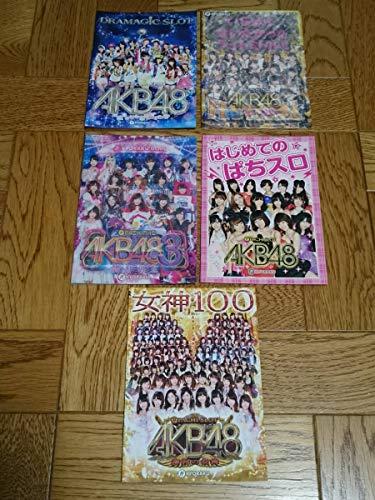 渡辺麻友 まゆゆ 指原莉乃 さっしー さしこ AKB48 パチンコ パチスロ ガイドブック 小冊子 合計5冊 遊技カタログ