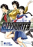 今日からCITY HUNTER 1巻 (ゼノンコミックス)