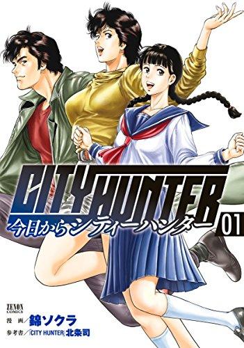 今日からCITY HUNTER 1巻 (ゼノンコミックス)の詳細を見る