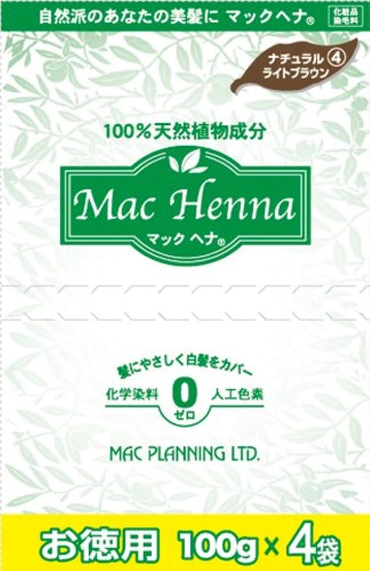 刈る失望させる順応性天然植物原料100% 無添加 マックヘナ お徳用(ナチュラルライトブラウン)-4  400g(100g×4袋)3箱セット