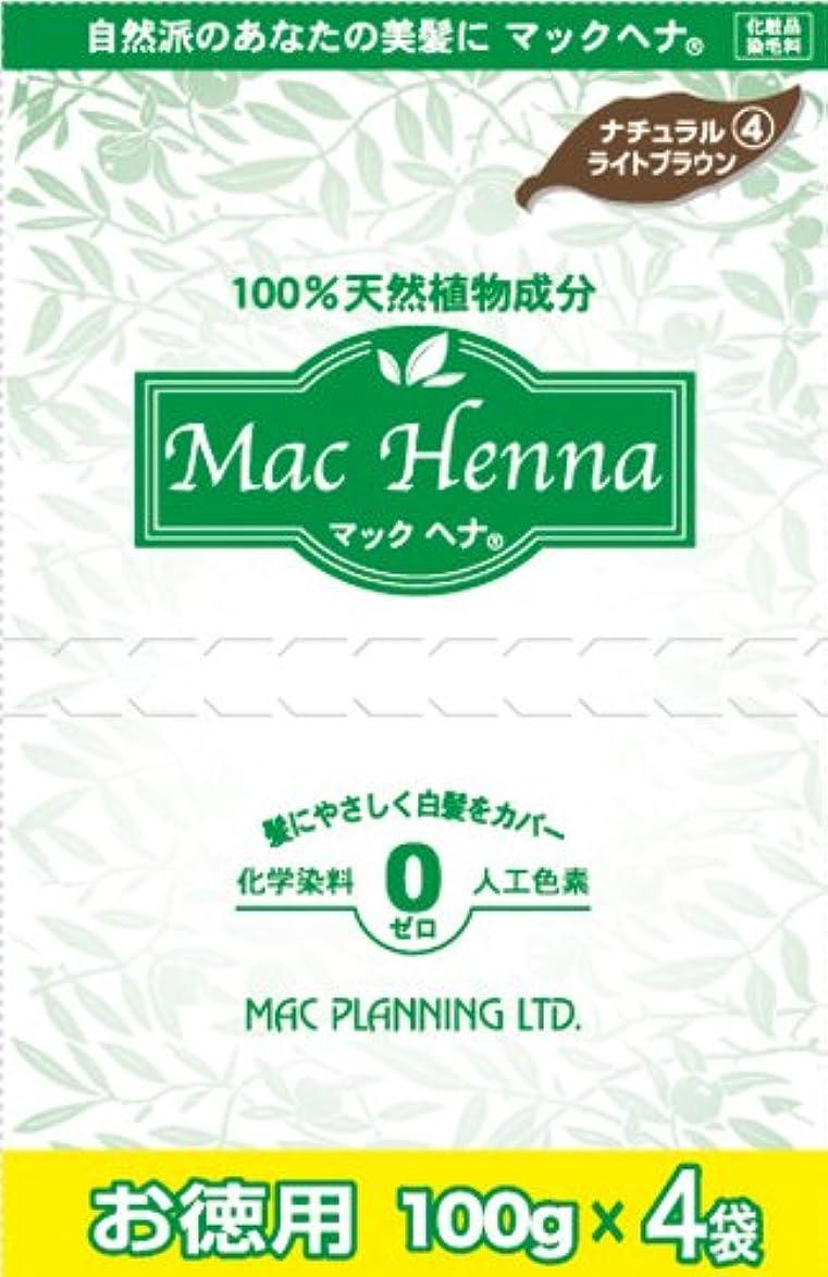 ファンドウォルターカニンガムパイプライン天然植物原料100% 無添加 マックヘナ お徳用(ナチュラルライトブラウン)-4  400g(100g×4袋)ケース(12箱入り)