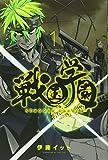戦国学園(1) (講談社コミックス)