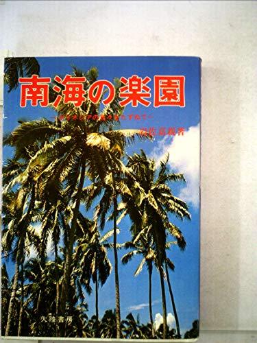 南海の楽園―タヒチからサモアへの旅 (1967年)